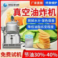 ZK-700瓜果蔬菜双室恒温真空油炸机全自动花生米