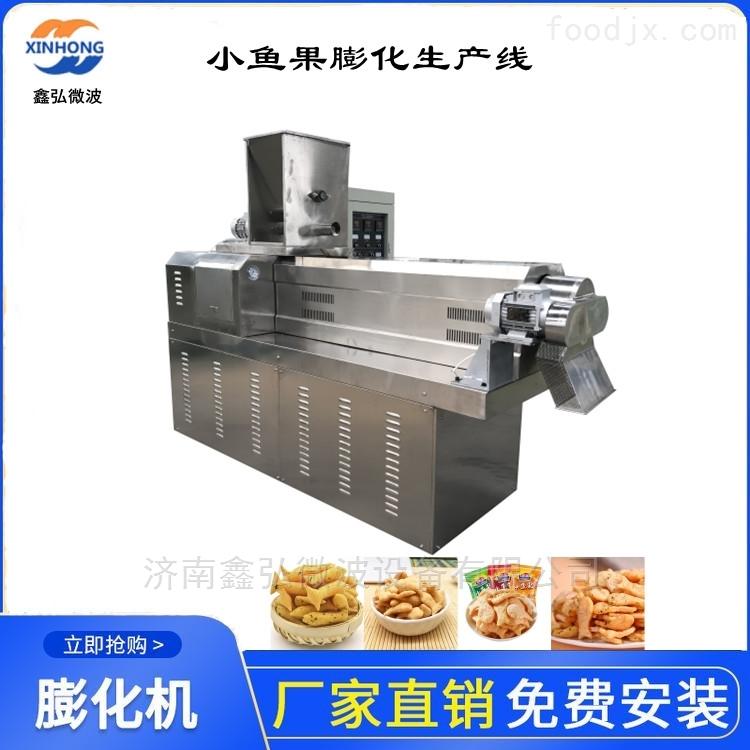 小鱼果膨化机生产线 鑫弘休闲食品膨化设备