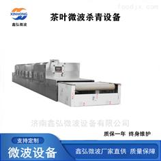 XH-20KW茶叶微波杀青设备 自动化操作微波灭菌设备