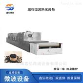 XH-45KW五香黑豆微波熟化设备 食品微波干燥机