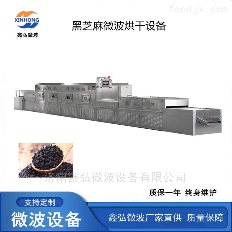 黑芝麻微波干燥设备 隧道式食品微波熟化机