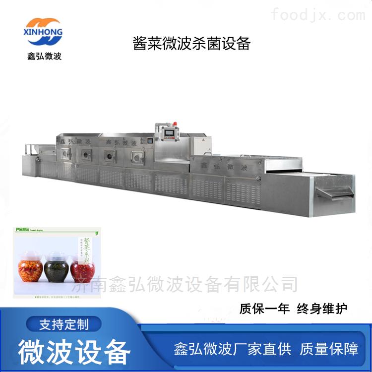 微波酱菜杀菌设备 榨菜咸菜低温灭菌机