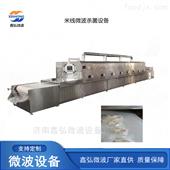 XH-60KW米线微波烘干杀菌设备 米粉烘干机