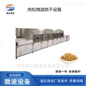 XH-45KW肉松微波脱水烘干机食品微波杀菌设备