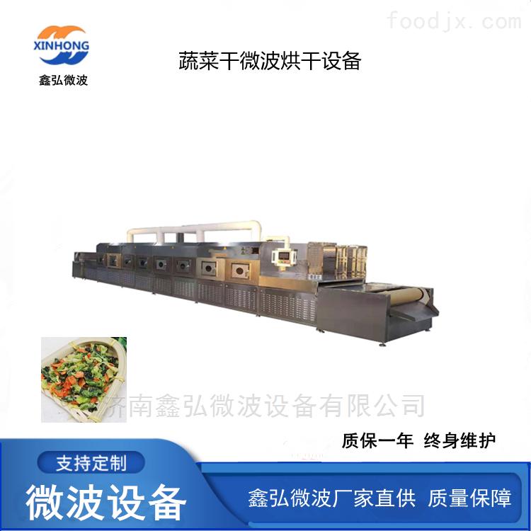 鑫弘脱水蔬菜烘干机连续式微波干燥机