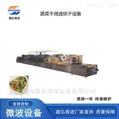 XH-45KW蔬菜烘干脱水设备 蔬菜微波脱水干燥设备
