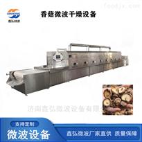 XH-45KW香菇微波脱水设备 食品干燥杀菌设备