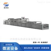 XH-45KW五谷杂粮微波烘焙熟化设备 低温烘焙设备