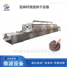 XH-45KW亚麻籽微波熟化设备 杂粮低温烘焙机