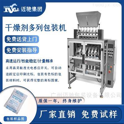 食品干燥剂包装机