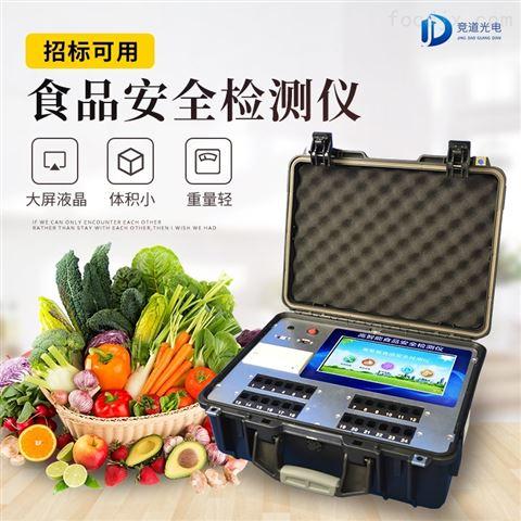 智能食品安全快速检测仪