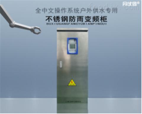 上海北弗不锈钢户外防雨系列变频柜