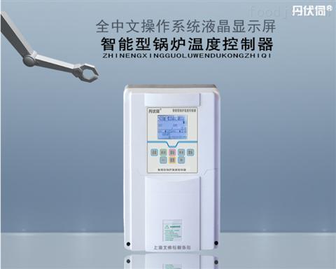 一控一、一控二液晶屏锅炉温度控制器