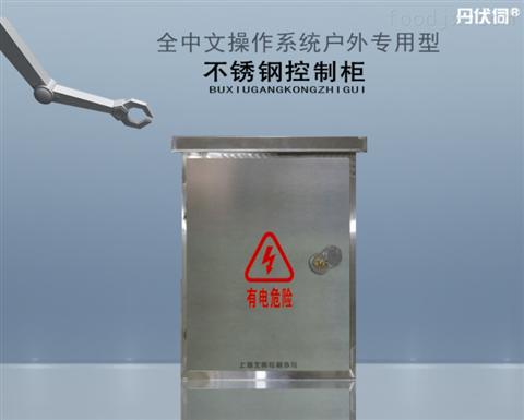 户外室外专用不锈钢防雨控制柜