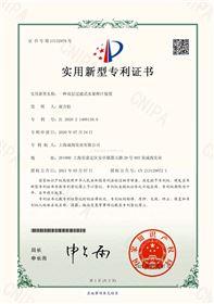 产品证书 - 双层过滤式水果榨汁装置