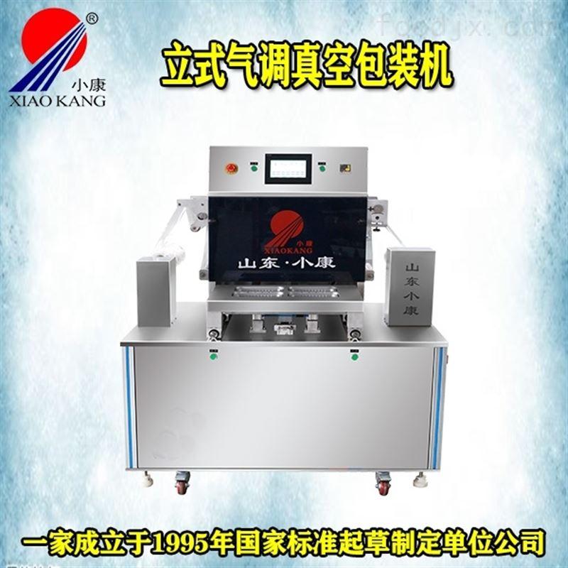 山东小康机械立式气调真空包装机