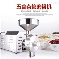 HK-820不锈钢小型黄芪磨粉机