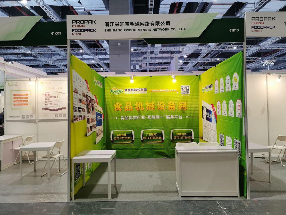 ProPak China 2020在上海举办 食品机械设备网展位号展位号61k15