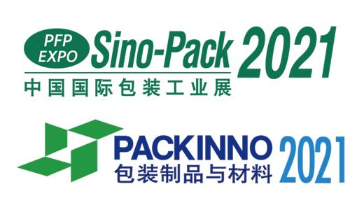 年末福利 | 包裝人!2020辛苦了!Sino-Pack華南展請你一起干飯~