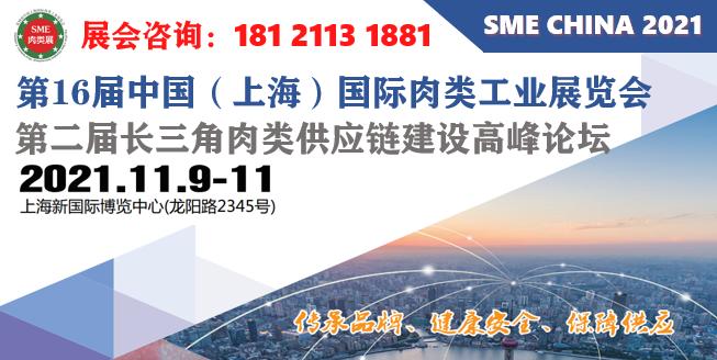 SME第16屆中國(上海)國際肉類工業展覽會