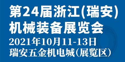 2021第24屆浙江(瑞安)機械裝備展覽會