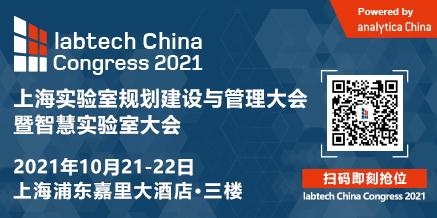 上海實驗室規劃建設與管理大會暨智慧實驗室大會