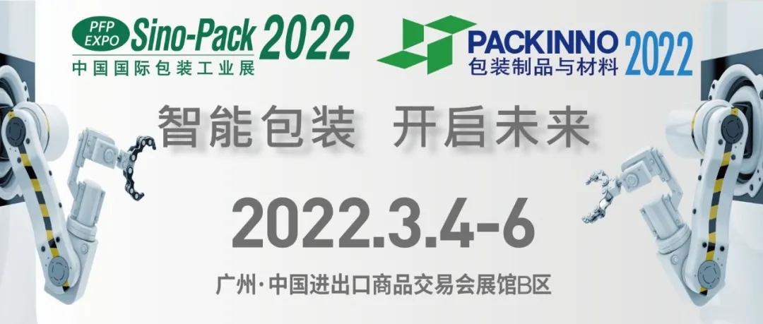 Sino-Pack2022尽现「联动、创新、多元」 展出面积14万平米!展位超五成已售出!