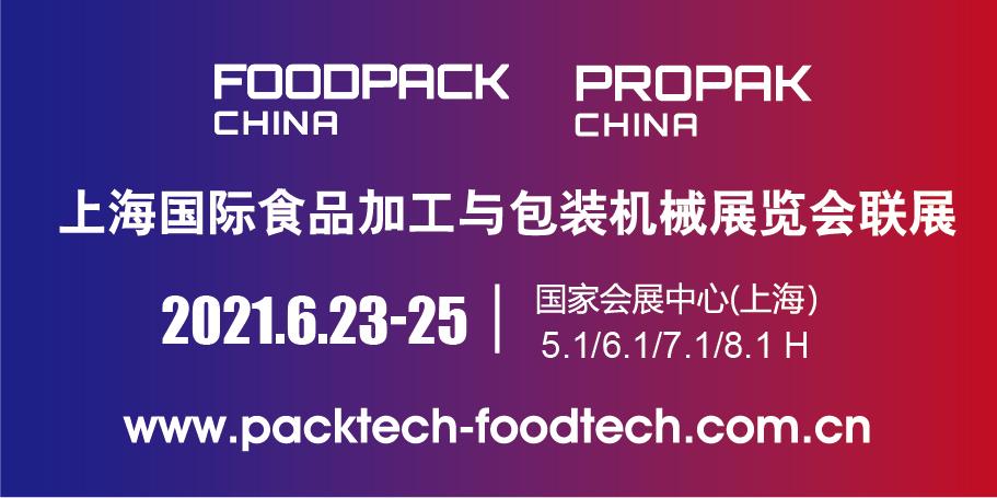第二十七屆上海國際加工包裝展今日拉開帷幕!