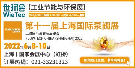 2022第十一届上海国际泵阀展、节能装备展—一风机、压缩机主题展
