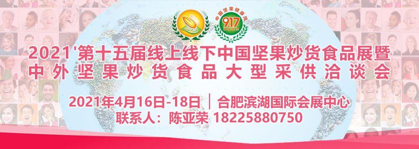 第十五届线上线下中国坚果炒货食品展