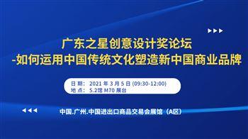 广东之星创意设计奖论坛-如何运用中国传统文化塑造新中国商业品牌