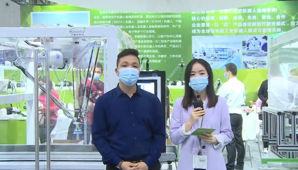 深圳市華盛控科技有限公司