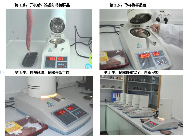 注水肉水分检测方法
