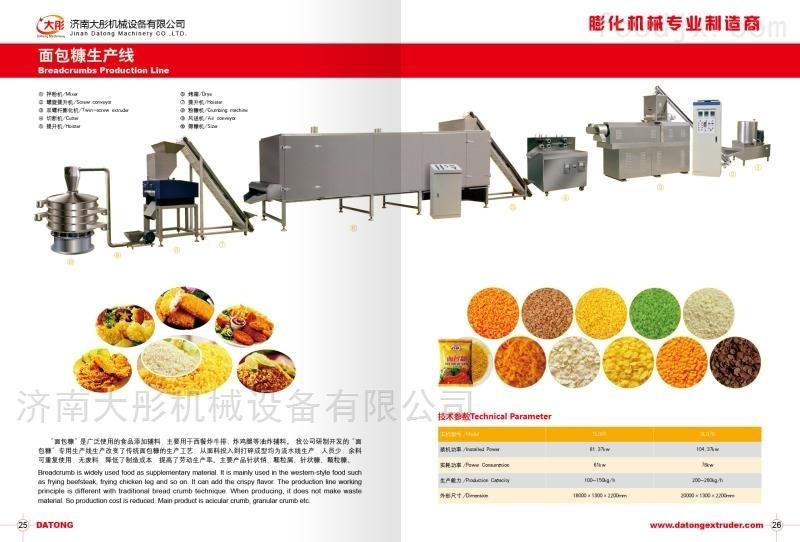 面包糠生产线操作流程