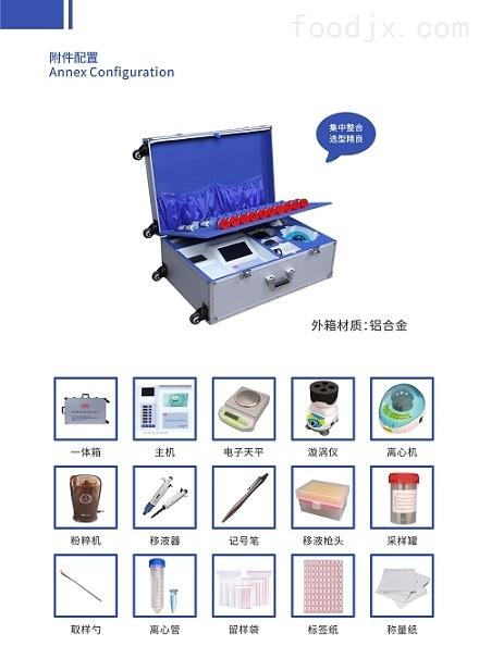 饲料真菌毒素检测仪