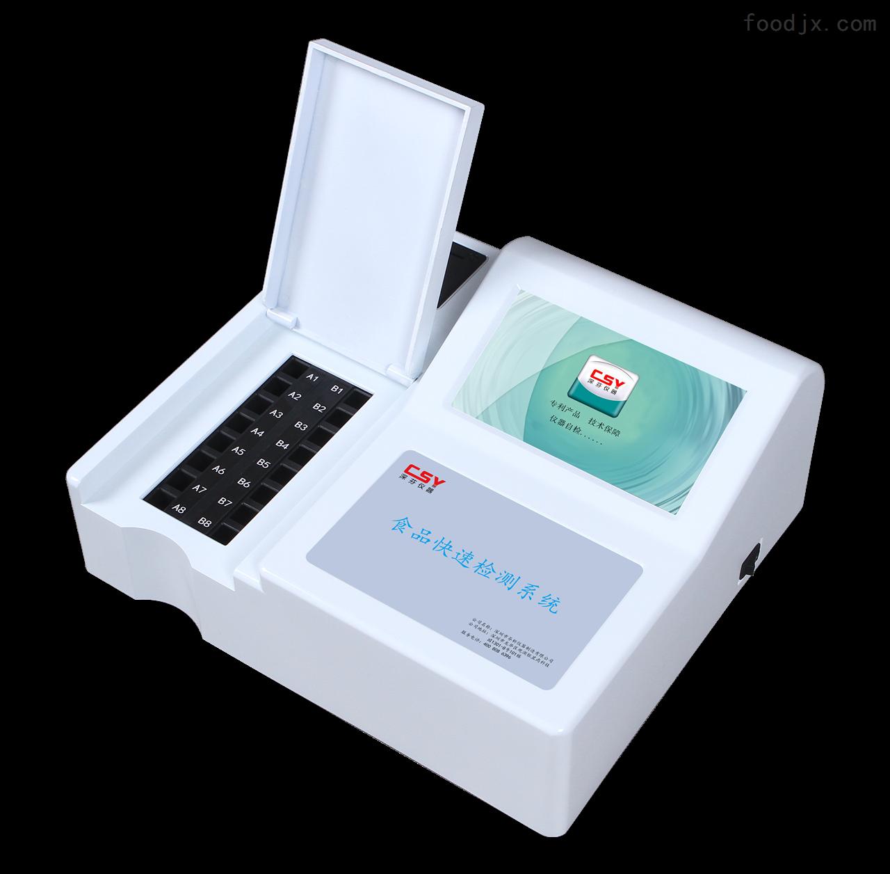 <strong>食用油酸价含量测试仪</strong>