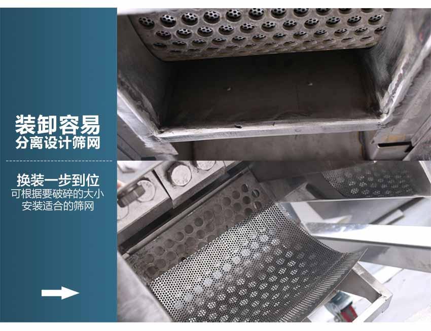 不锈钢破碎机筛网