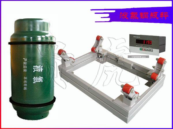 3吨电子钢瓶秤-双层电子钢瓶秤带4-20ma控制功能