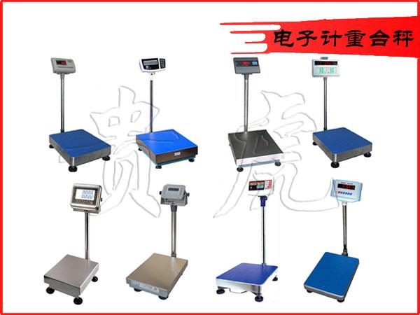 300公斤落地式电子秤 500公斤电子磅价钱多少