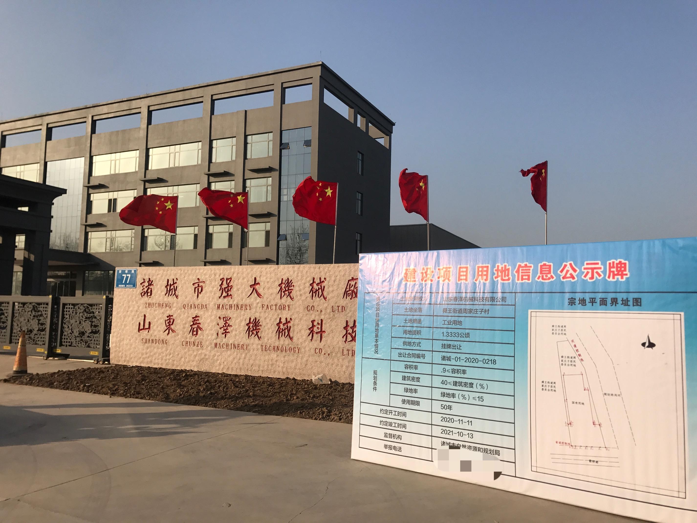強大機械分公司春澤機械已于政府簽訂土地轉讓合同